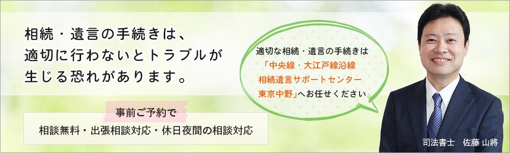 中央線・大江戸線沿線相続遺言サポートセンター東京中野さとう司法書士事務所
