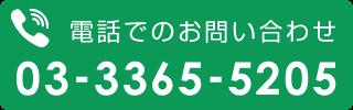 03-3365-5205